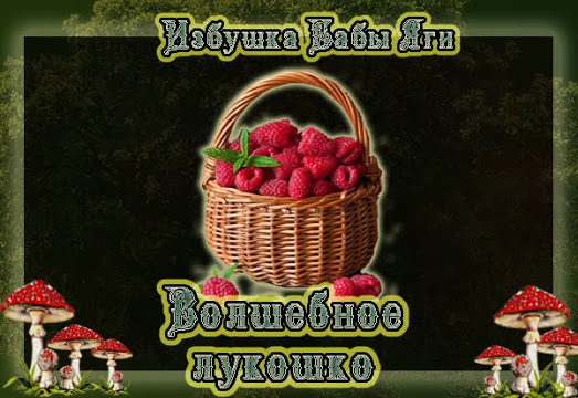 +++Лукошко. Январь 03/02