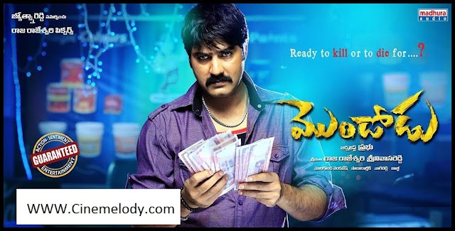 Mondodu Telugu Mp3 Songs Free  Download -2013