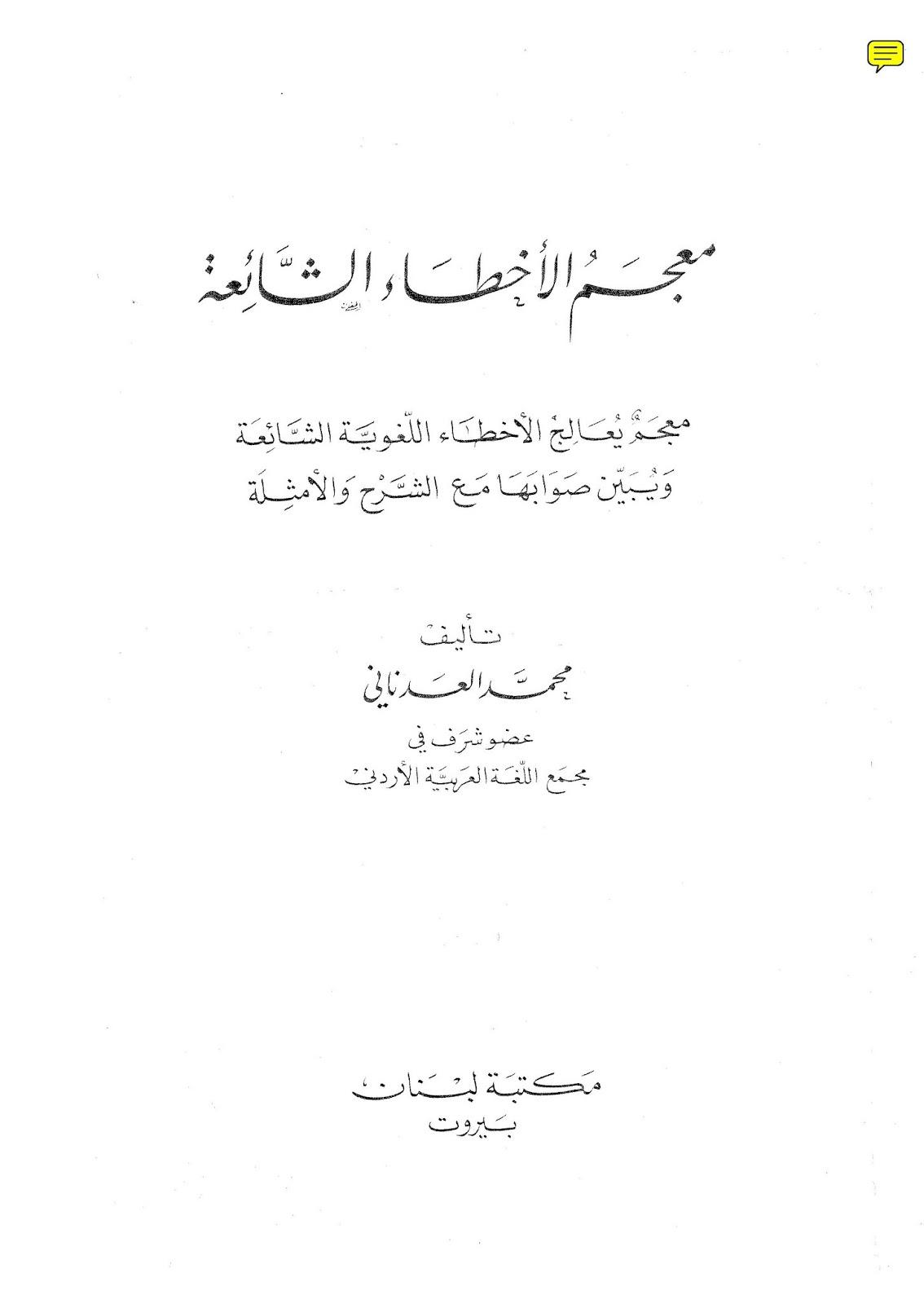 معجم يعالج الأخطاء اللغوية الشائعة ويبين ضوابها مع الشرح والأمثالة pdf