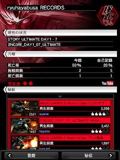 ninja gaiden 3 razors edge 360 smartglass screen 2 Ninja Gaiden 3: Razors Edge (Xbox 360)   SmartGlass Details & Images