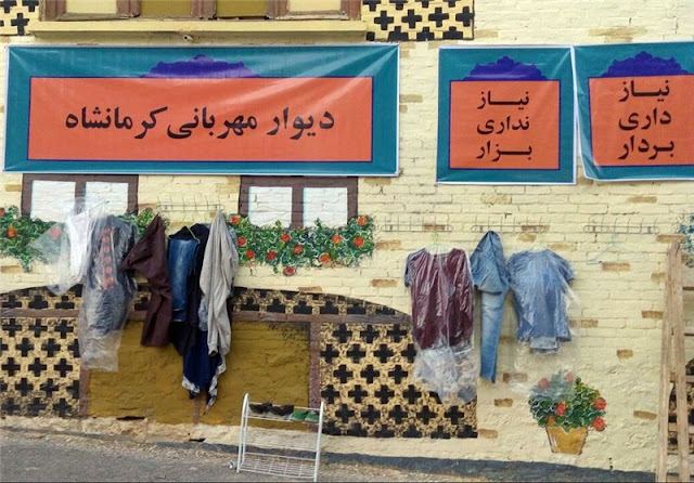 The wall of kindness in  Kramanshah-Iran