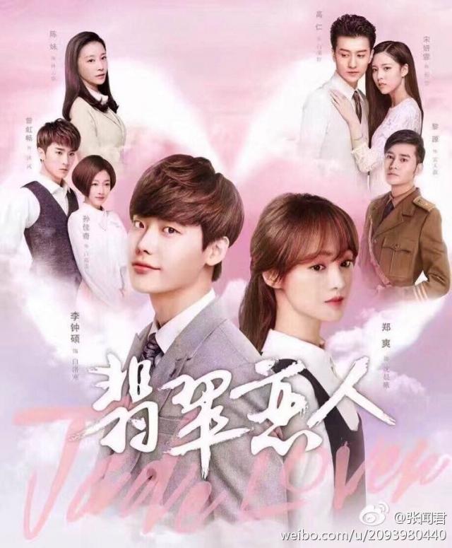 Người Tình Phỉ Thúy - Jade Lover (2017)