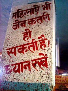 Women also can be Pick Pocketers, (Mahilayen bhi Jeb Katri Hosakti hai)