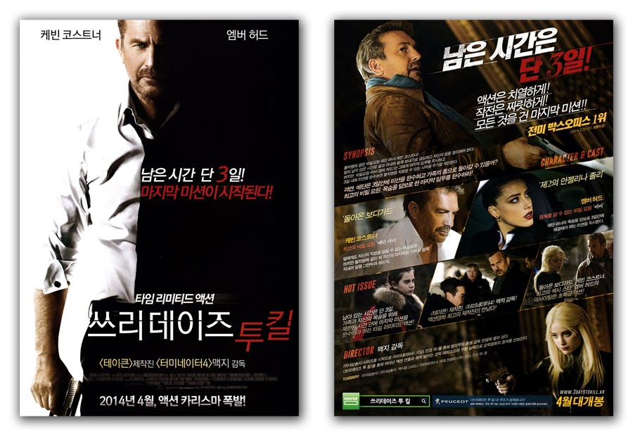 gakgoong posters 3 days to kill movie poster 2014 kevin