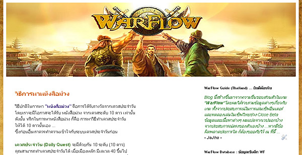 warflow guide blog