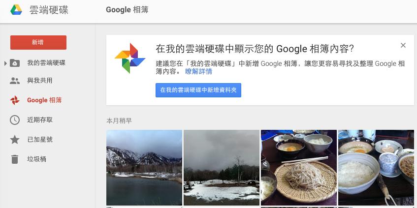 Google Drive 統一分類與同步 Google 相簿照片教學