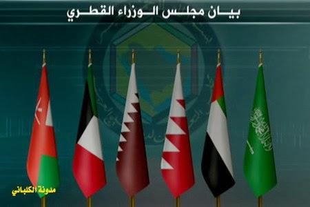 تاريخ الخلاف بين قطر والسعودية - الأزمة الخليجية - مدونة الكلباني