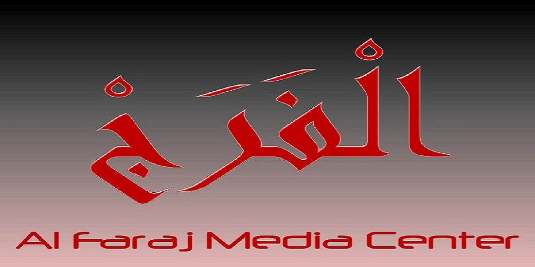 Al Faraj Media Center (FMC)