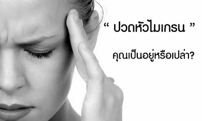 วิธีแก้ปวดหัวไมเกรน