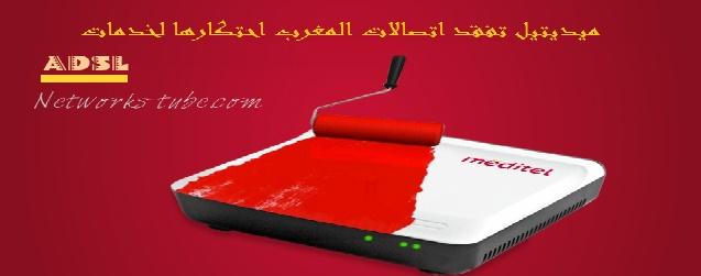 ميديتيل تفقد اتصالات المغرب احتكارها لخدمات الانترنت الأرضية ADSL
