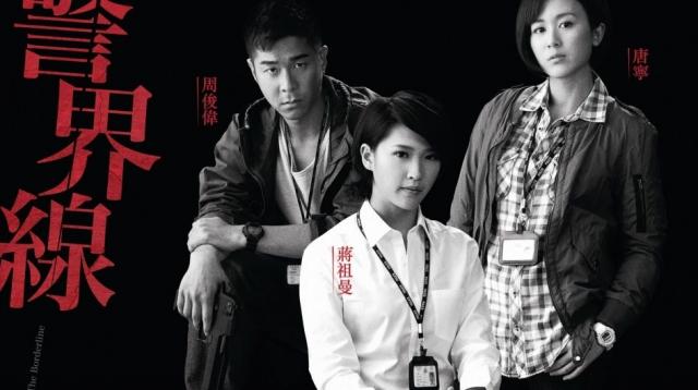 Hình ảnh phim Cảnh giới tuyến