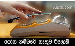 http://www.aluth.com/2014/12/reload-without-phone-number.html