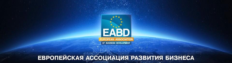 Европейська Асоціація Розвитку Бізнесу