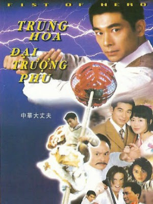 Trung Hoa i Trng Phu (1999) - Fist of Hero (1999) - USLT - 40/40