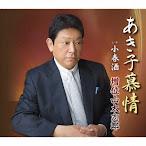 Masuiyama Taishiro