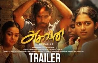 Aghavan Trailer | Kishore Ravichandran | Apg.Elumalai | R.Ravichandran | Yugabharathi | C.Sathya