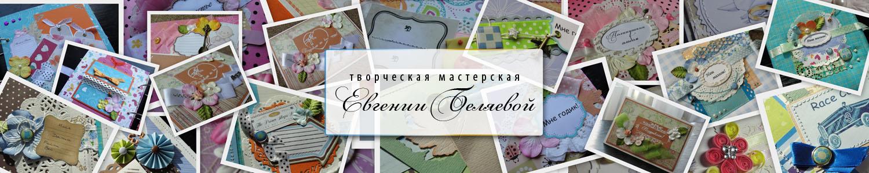 Творческая мастерская Евгении Беляевой