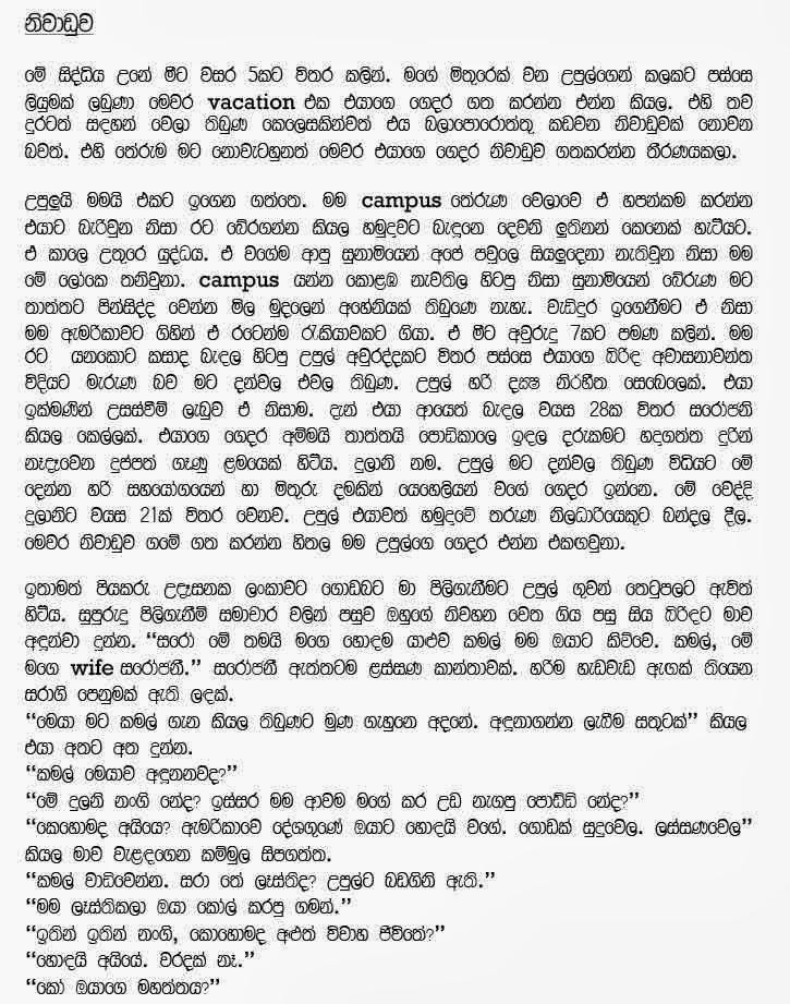 Jpeg Sinhala Wela Katha And Sinhala Wal Katha Sujeewa Http Sinhalawela