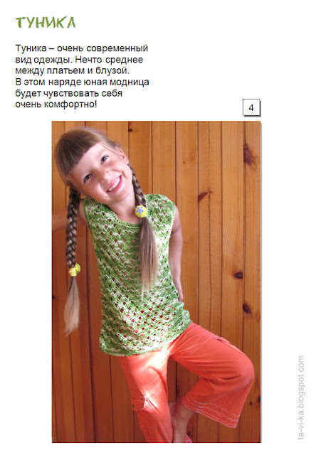 самодельный журнал мод fashion magazine
