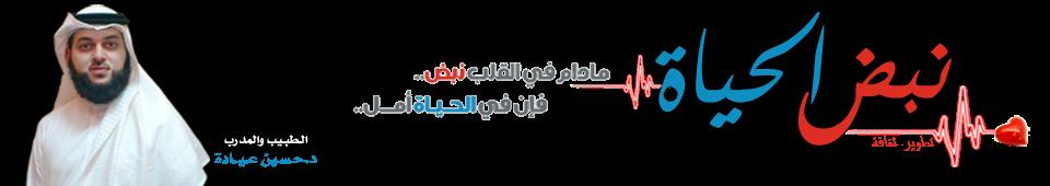 نبض الحياة لـ د.حسين عيادة