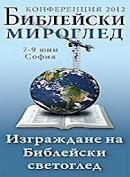 Изграждане на Библейски Мироглед