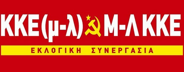 Τα ψηφοδέλτια του συνδυασμού ΚΚΕ(μ-λ) και Μ-Λ ΚΚΕ στην Ανατολική Μακεδονία - Θράκη