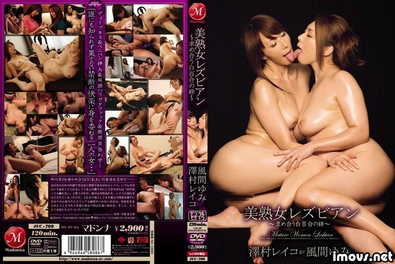 JUC-709 美熟女レズビアン ~求め合う白百合の絆~ 澤村レイコ 風間ゆみ
