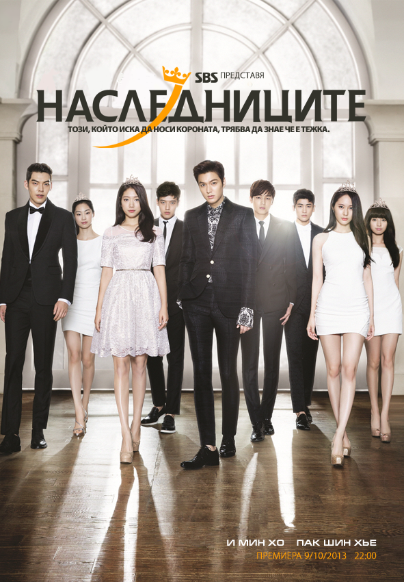 The_Heirs_BG_poster_version01.png