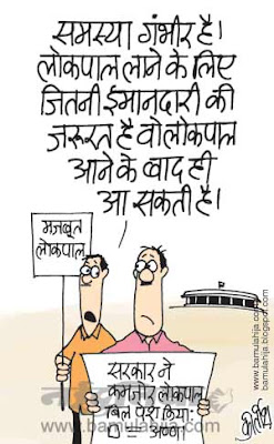 jan lokpal bill cartoon, anna hazare cartoon, parliament, indian political cartoon, congress cartoon, corruption cartoon, corruption in india
