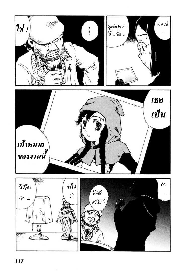 อ่านการ์ตูน Tokyo Red Hood 3 ภาพที่ 41