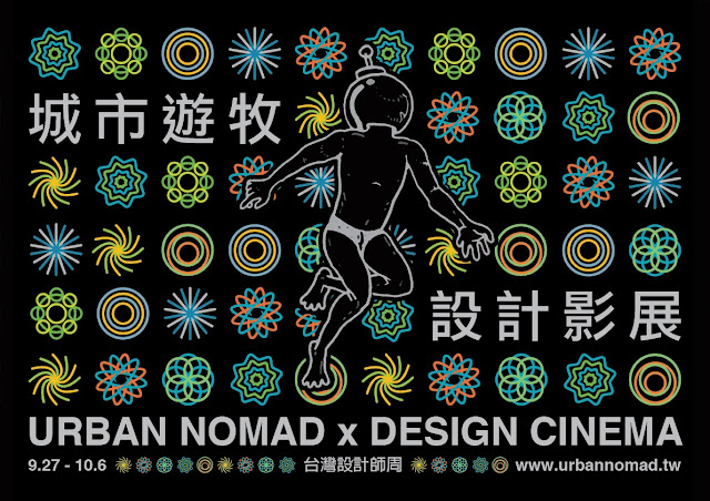Urban Nomad Design Cinema
