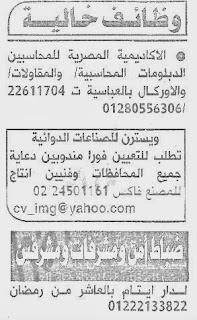 وظائف الأهرام 23/9/2013 الإثنين 23 سبتمبر 2013