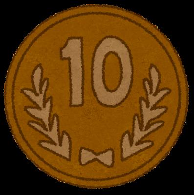 十円玉のイラスト(お金・硬貨)