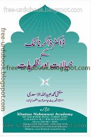 Dr Zakir Naik Khayalaat Aur Nazriyaat By Mufti Oibaidullah Asadi