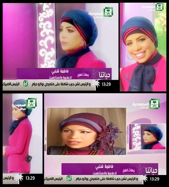 برنامج حياتنا - القناة الاولى التليفزيون السعودى 2014
