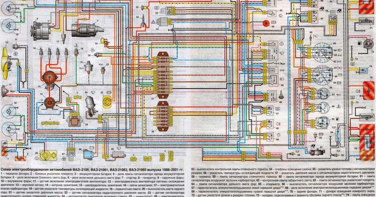 Схема по электрооборудованию ваз 2106