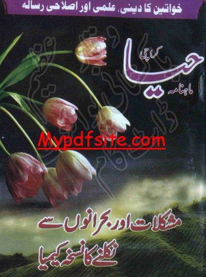 Haya Digest May 2013