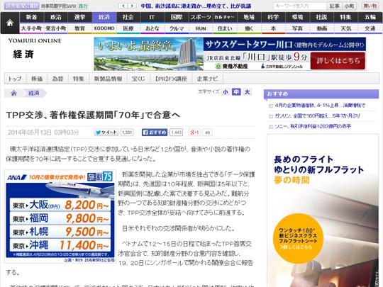 TPP交渉、著作権保護期間「70年」で合意へ : 経済 : 読売新聞(YOMIURI ONLINE)
