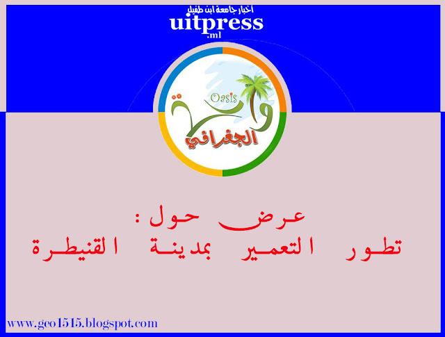 أخبار جامعة ابن طفيل