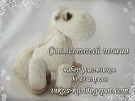 СП маленькая пони с Vikus-ka
