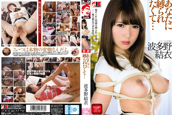 IENE-578 Hatano Yui We Wanted You To Be Bound