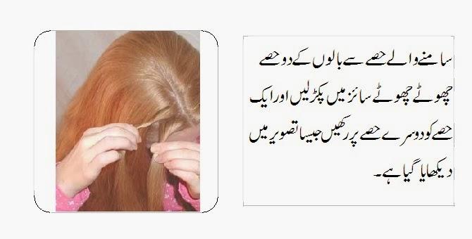 Hair Cutting Urdu Video | HAIRSTYLE GALLERY