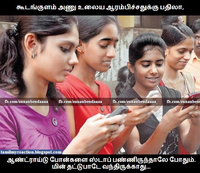 tamil funny girl pictures