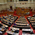 Βουλή: Υπερψηφίστηκε το Πολυνομοσχέδιο