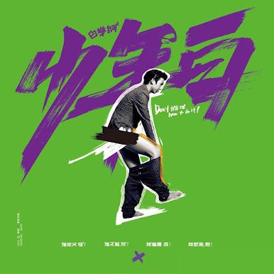 [Album] 少年白 - 白舉綱 Pax Congo