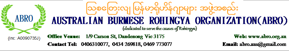 AUSTRALIAN BURMESE ROHINGYA ORGANIZATION (ABRO)