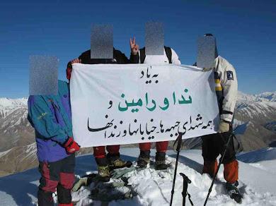 به یاد ندا و رامین و همه شهدای جبهه ها - خیابانها و زندانها