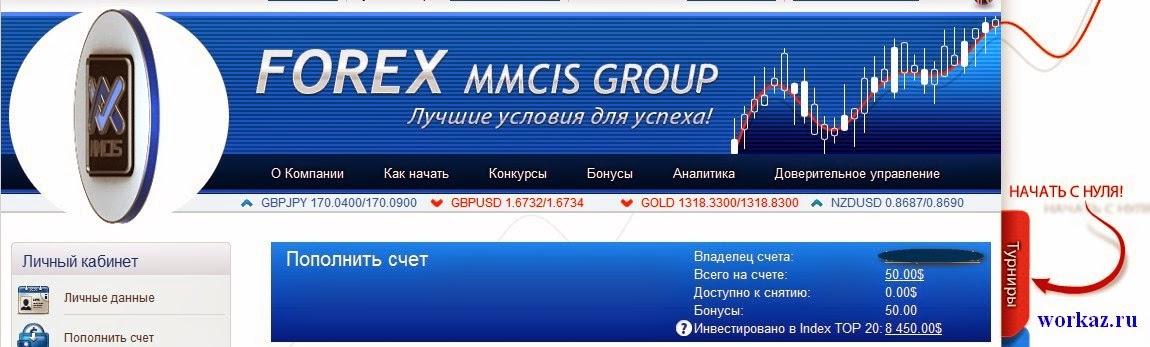 Сумма в личном кабинете MMCIS group