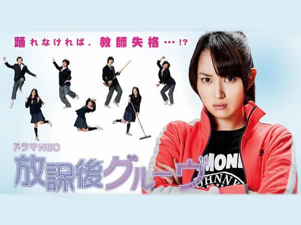 放課後Groove(日劇) Houkago Groove