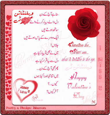 Valentine's Day Urdu Shayari